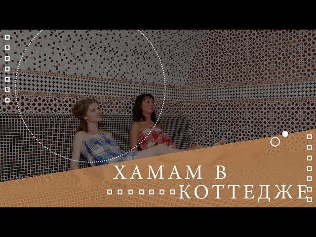 ✅Строительство турецкой бани в коттедже под ключ🌡Все о хамаме ⚜⚜⚜