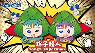 端午節快樂【粽子超人】唱跳動畫卡通 │ 二允兄弟