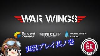 WarWings【ウォーウイングス】の生声実況になります いつもはゆっくりボ...