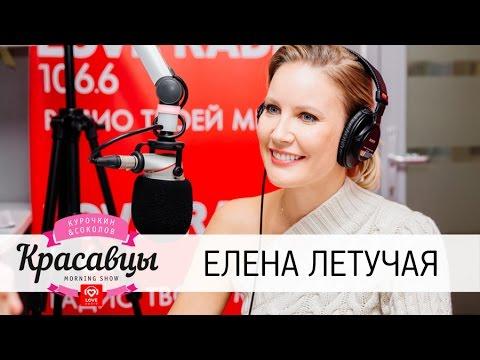 Елена Летучая в