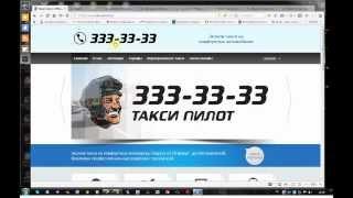 Продвижение сайта SEO анализ сайта компании Такси Пилот(Создание и продвижение сайтов студия SEO BIT http://seobit.company/ Анализ сайта компании Такси Пилот., 2013-12-26T09:54:57.000Z)