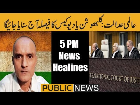 Public News Headlines | 05:00 PM | 17 July 2019