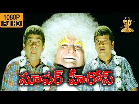 Super Heroes Telugu Movie Comedy Scene Full HD | Brahmanandam | A.V.S | Suresh Productions