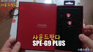 게이밍이어폰 사운드판다 SPE-G9 PLUS [제품협찬…