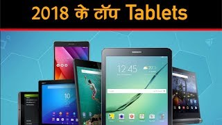 Tech Year Review 2018 : Best 5 powerful performance Tablets in 2018