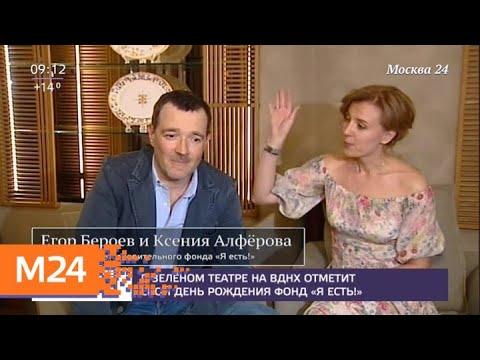 """Благотворительный фонд """"Я есть!"""" отметит свой день рождения на ВДНХ - Москва 24"""