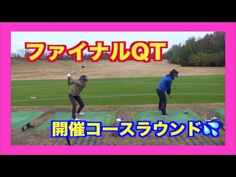 LPGAファイナルQT開催コース(有馬カントリークラブ)をラウンドしてみた!!
