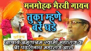 मनमोहक भैरवी गायन,अमृताश्रम स्वामी महाराज,पंढरीनाथ महाराज आरु,Pandharinath Maharaj Aru,Bhairavi