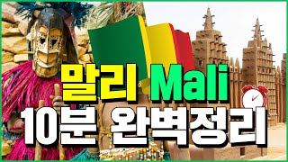 [10분상식 세계백과] 말리: 역사, 아프리카, 경제, 산코레대학