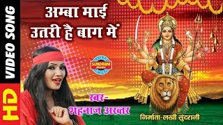 Amba Mai Utari Hai Baag Me - Shahnaz Akhatar - Maiya Panv Paijaniya - Hindi Bhakti
