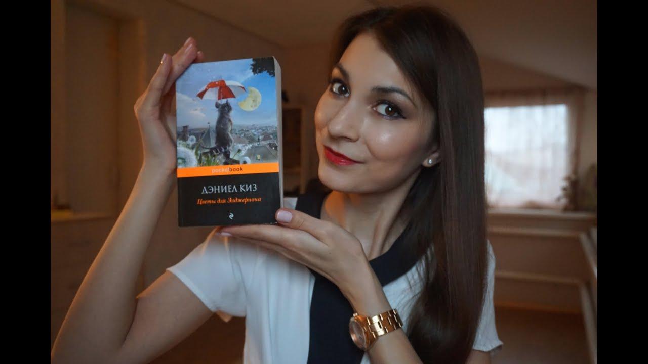 В книжном интернет-магазине «читай-город» вы можете заказать книгу « цветы для элджернона» (киз д. ) по низкой цене. Бесплатная доставка по всей россии, скидки и акции по карте любимого покупателя!