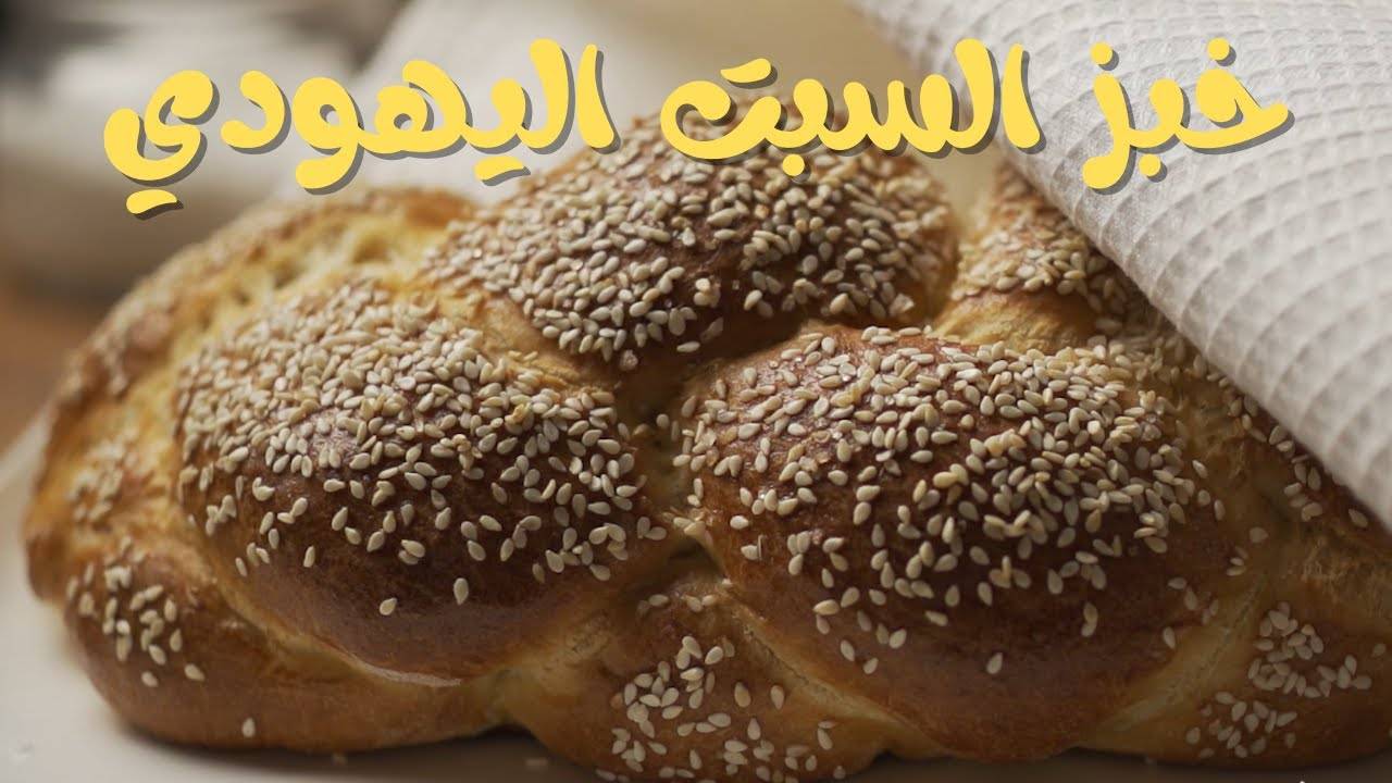 تعرف الى اسرائيل – طريقة عمل خبز السبت اليهودي