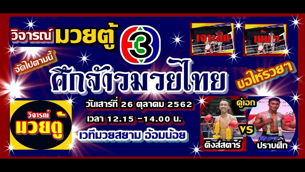#วิจารณ์มวยตู้ช่อง3 #ศึกจ้าวมวยไทย วันเสาร์ที่ 26 ตุลาคม 2562