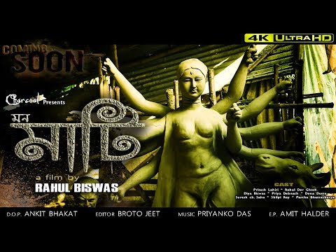 Maati (mono mati a short film by rahul biswas present by charcoal)