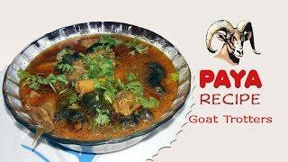 Paya Recipe || Goat Trotters || Nihari Paya Recipe || Mutton Paya in Hyderabad