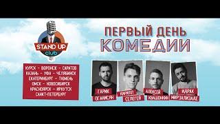 Первый день комедии. Тур по России