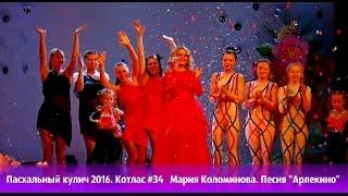 Пасхальный кулич 2016. Котлас. #34 Мария Коломинова. Песня