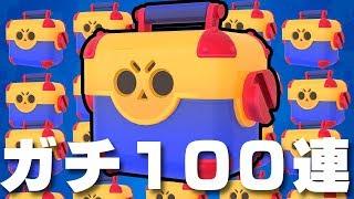 【ブロスタ】感謝のメガボックス100連!全キャラコンプ&カンスト目指すぞー!!