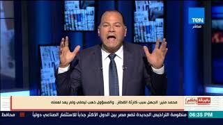 بالورقة والقلم - محمد منير: الجهل سبب كارثة القطار.. والمسؤول ذهب ليصلي ولم يعد لعمله
