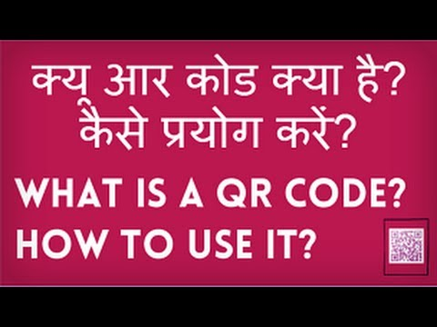 What is a QR Code and How to use a QR code? Hindi video by Kya Kaise
