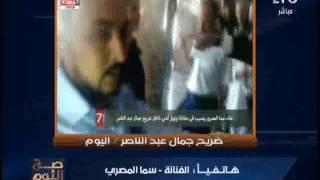 حصرى .. الفنانه سما المصرى تكشف اسباب المشادة الكلامية معها بــ ضريح الراحل جمال عبدالناصر