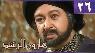 هارون الرشيد׃ الحلقة 26 من 41