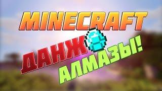 LP. Minecraft - Зачистка данжа! АЛМАЗЫ!!! (ЭПИК) || #7