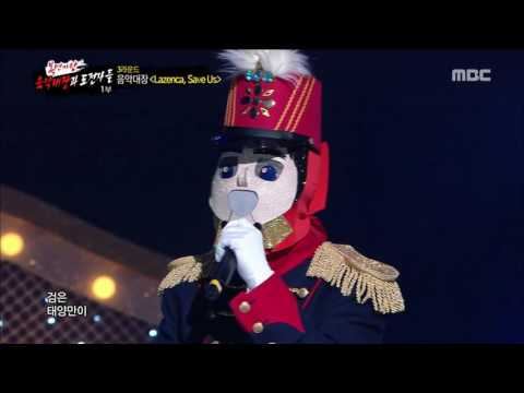 [King of masked singer] 복면가왕 The captain of our local music - Lazenca, Save Us  20160916