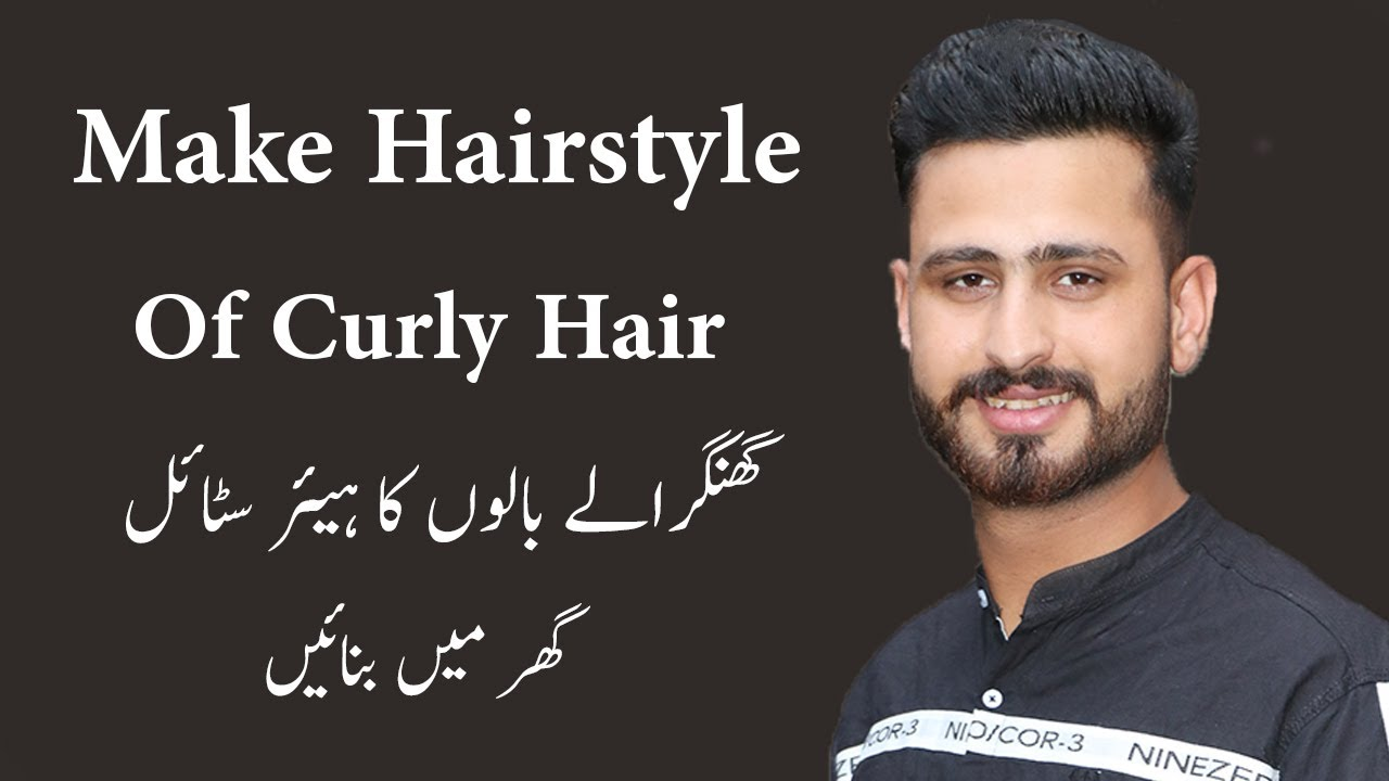 Simple Hairstyle Of Curly Hair Of Boys New Quick Easy Hair Style For Boys Youtube