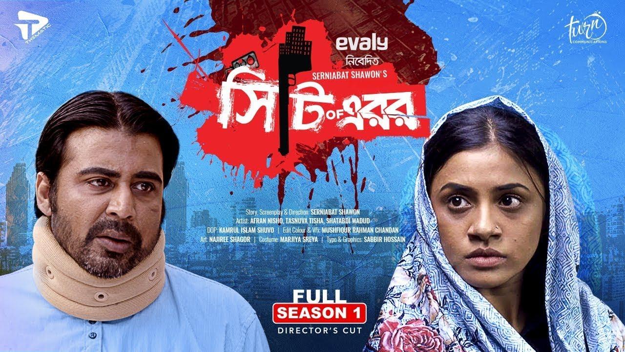 City of Error | সিটি অফ এরর | Full Season 1 | Afran Nisho | Tasnuva Tisha | Serniabat Shawon