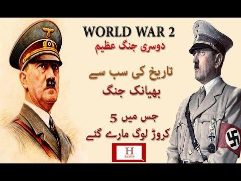 Documentary on World War 2  in Urdu/Hindi || jang e azeem 2 || Hidden Reality thumbnail