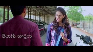 NENU LENU Movie Official Trailer | Latest Telugu Movie Trailers 2019 | Telugu Varthalu