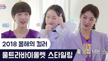 (선공개) 2018 올해의 컬러 울트라바이올렛 코디 제안!! [팔로우미9]