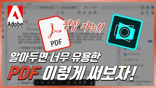 PDF 파일 초간단 편집방법ㅣAdobe Scan 꼭 쓰세요ㅣ이지쌤 파워포인트 강의 screenshot 3