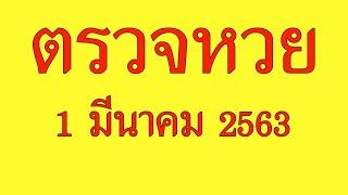 ตรวจหวย1/3/63 ตรวจลอตเตอรี่ 1 มีนาคม 2563