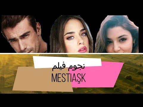هؤلاء هم النجوم الذين سيشاركون في فيلم Mesti Aşk
