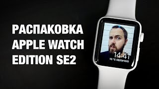 Распаковка Apple Watch Edition за 100.000 рублей и какие часы Apple выбрать