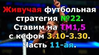 Футбольная стратегия №22. Ставим на ТМ1,5 с кефом 3.10-3.30. Часть 11-ая.
