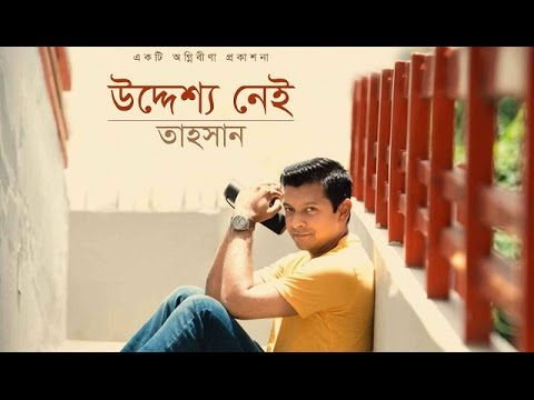 Download Uddessho Nei উদ্দেশ্য নেই by Tahsan Fan's