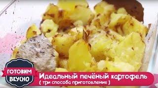 Tratamentul cu cartofi
