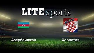 Азербайджан - Хорватия Прямая Трансляция. Отбор на Евро 2020