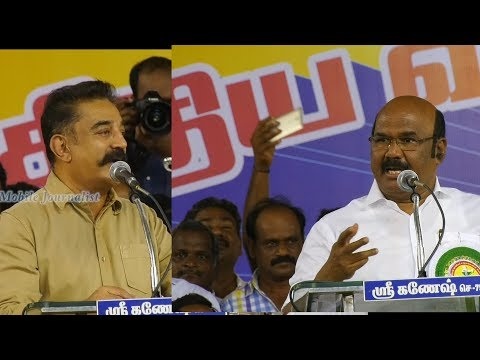 Kamal Haasan & Jayakumar ஒரே மேடையில் சரவெடி பேச்சு | வணிகர் சங்க மாநாடு | Latest | Full Speech