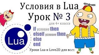 Урок #3 Условия и ветвление на Lua (4 класс)