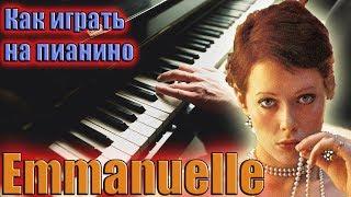 Как играть Эммануэль на пианино | Красивая мелодия Emmanuelle на пианино