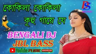 KOKILA KOKILA KUHU  GAYE JE.OLD BENGLI DJ SONG.DS MUSIC.