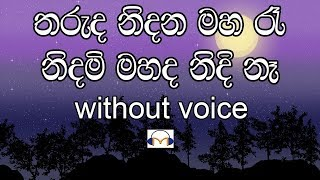 Tharudha Nidana Maha Ra Karaoke (without voice) තරුද නිදන මහ රෑ