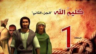 -  1  2 - Kaleem Allah series HD
