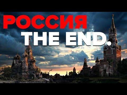 Смотреть Конец России: почему процесс распада РФ уже запущен — Гражданская оборона, 18.10 онлайн
