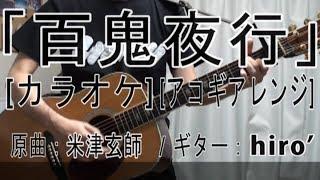 米津玄師さんのアルバム曲「百鬼夜行」のアコギ弾き語り風アレンジを基...