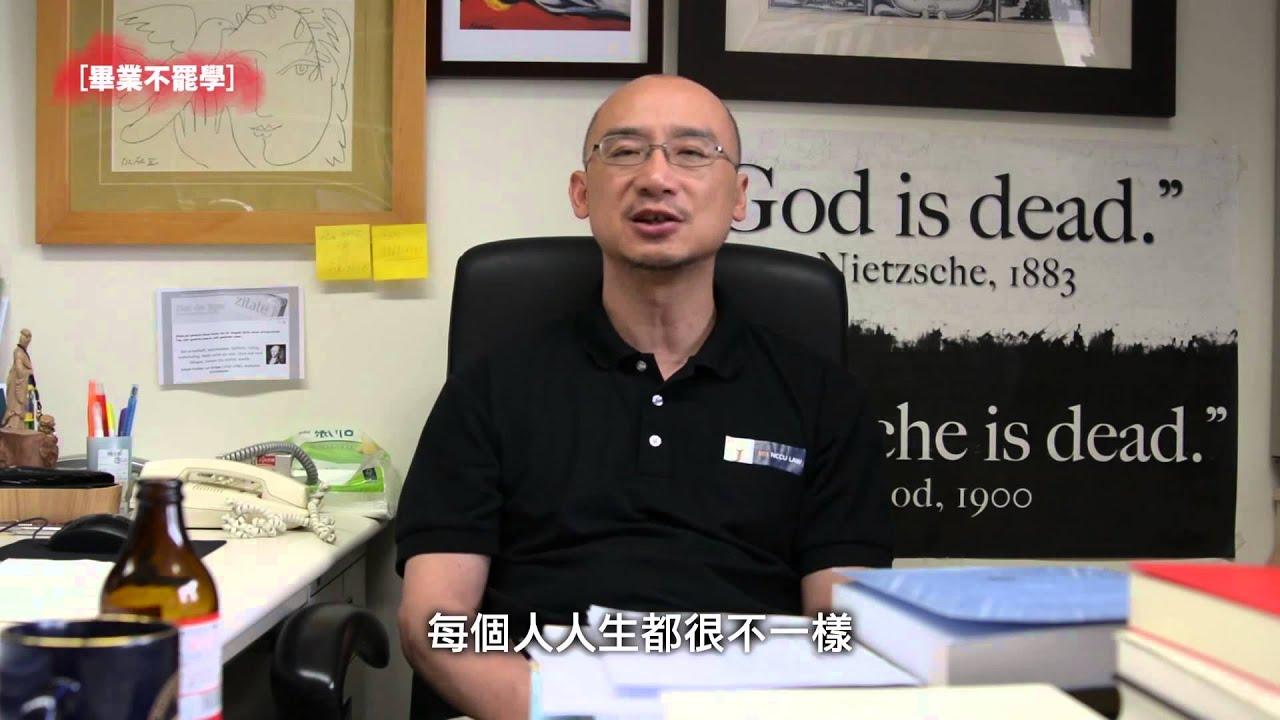 【政大畢業不罷學】法律系/林佳和老師 - YouTube